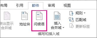 """Word 中""""邮件""""选项卡的屏幕截图,显示""""问候语""""命令处于高亮状态。"""