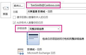 """邀请在外部共享邮箱电子邮件 -""""收件人""""框和详细信息设置"""