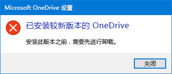 弹出 OneDrive 错误