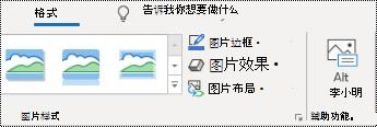 """Outlook on Windows 的功能区上的 """"可选文字"""" 按钮。"""