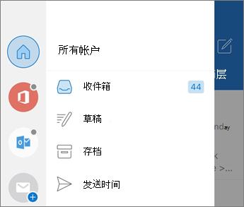 在 Outlook mobile 中添加帐户