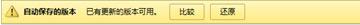 应用程序文件顶部有一个黄色横幅,其中有两个按钮,通过这两个按钮可以将版本与当前版本进行比较或将版本还原以使其成为当前版本