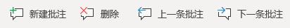"Windows Mobile 中的""批注""按钮:创建新批注、删除当前批注、转到上一条批注和转到下一条批注"