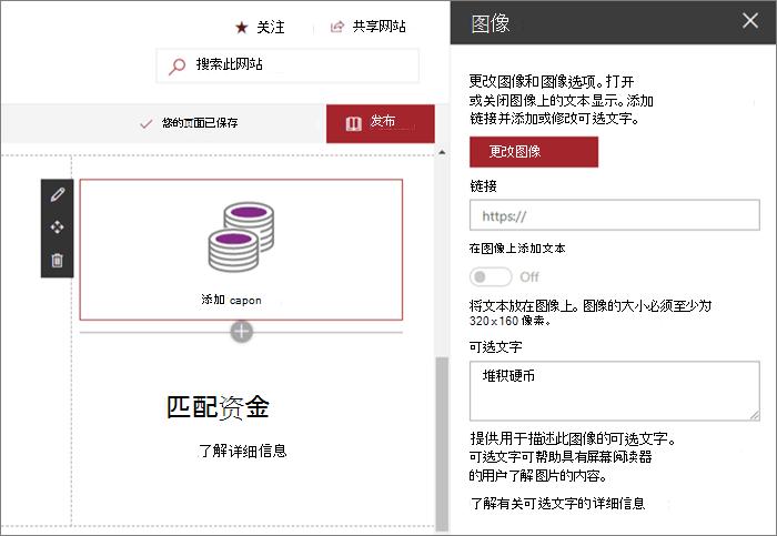 SharePoint Online 中新式授予网站的示例图像 web 部件输入