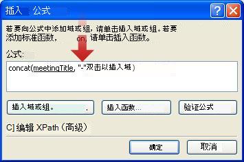 插入短划线字符作为表单名称的一部分