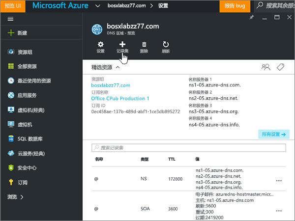Azure-最佳实践-配置-1-3