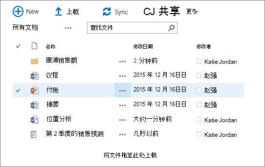 Sharepoint 文档库中的多个文件的对话框。