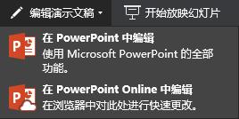 在 PowerPoint Online 中编辑