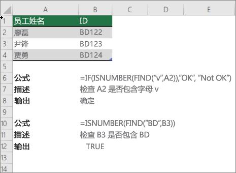 用于检查单元格的一部分是否与特定文本相匹配的 IF、ISNUMBER 和 FIND 函数的示例