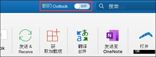 新 Outlook for Mac 开关的屏幕截图