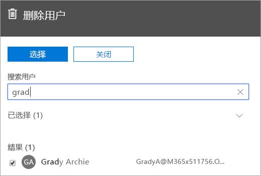 屏幕截图显示用于在 Office 365 管理中删除用户的命令。