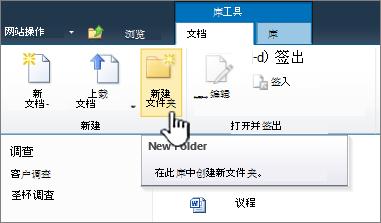 突出显示的新文件夹与 SharePoint 2010 文档功能区