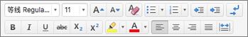 Outlook for Mac 中的格式设置按钮