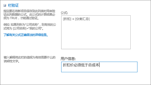带有示例数据填写的字段的列验证对话框