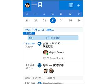 带横幅的日历,它指明你应该何时准时达到以便参加下一次会议