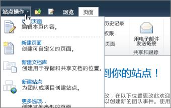 SharePoint 2010 网站操作菜单
