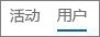 "Office 365 Yammer 活动报表中""用户""视图的屏幕截图"