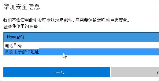 添加安全信息对话框的屏幕截图。