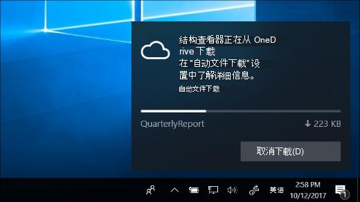 OneDrive 文件按需打开时收到下载通知