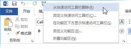 """从快速访问工具栏删除""""拼写和语法""""命令"""