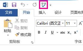 """快速访问工具栏显示""""拼写和语法""""命令"""