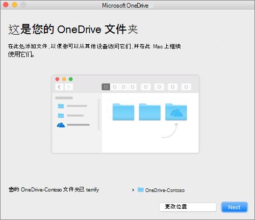 """在 Mac""""欢迎使用 OneDrive""""向导中选择文件夹后,""""这是你的 OneDrive 文件夹""""屏幕的屏幕截图"""