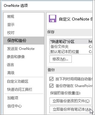 "OneNote 2016 中的""OneNote 选项""对话框的屏幕截图。"