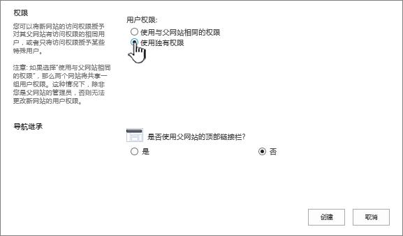 """突出显示""""独有权限""""的""""添加企业 Wiki""""屏幕"""