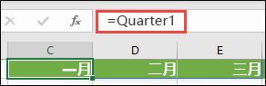 """在公式中使用命名数组常量, 例如 = 第1季度, 其中第1季度已定义为 = {""""一月份"""", """"二月"""", """"三月""""}"""