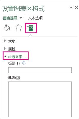 """""""设置图表区格式""""窗格上的""""大小和属性""""选项卡"""
