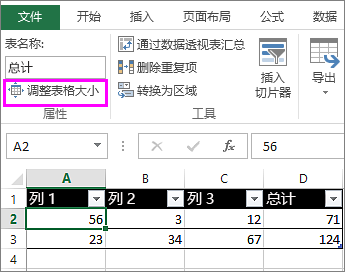 使用大小调整表选项,从表工具