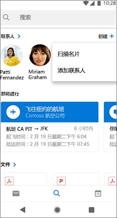 """""""搜索""""屏幕,其中联系人姓名旁有""""扫描名片""""选项"""