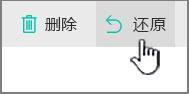 """突出显示的 SharePoint Online""""还原""""按钮"""