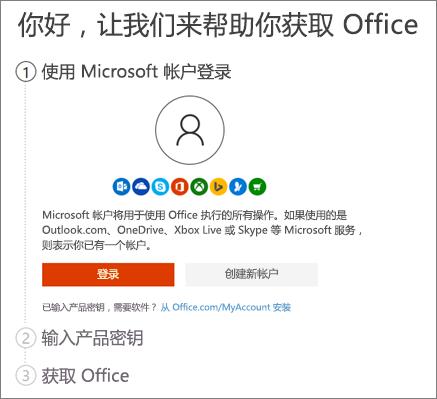 显示 setup.office.com 的开始页面