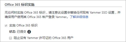 "Yammer 安全设置中""阻止没有 Yammer 许可证的 Office 365 用户""复选框的屏幕截图"
