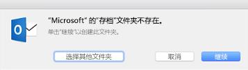 """首次在 Outlook 2016 for Mac 中使用""""存档""""按钮时,会显示此消息"""