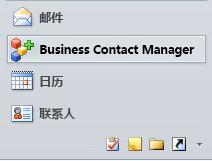 导航窗格中的 Business Contact Manager 按钮