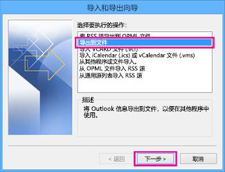 Outlook 导出向导 - 导出到文件