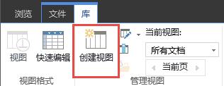 """功能区上的 SharePoint 库""""创建视图""""按钮。"""