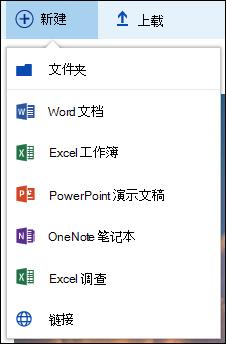 Office 365 中创建新文件夹或文档