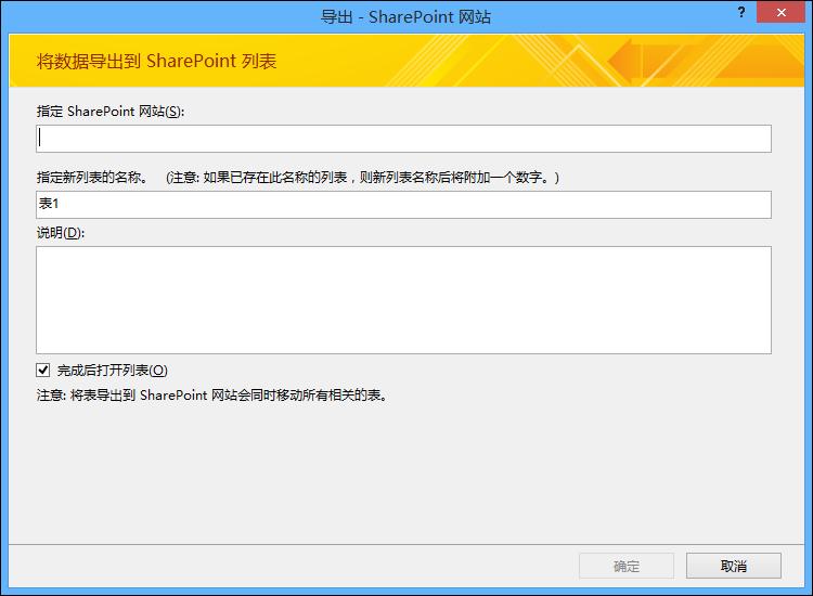 指定一个 SharePoint 网站来导出 Access 表或查询。