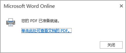 单击以查看 PDF