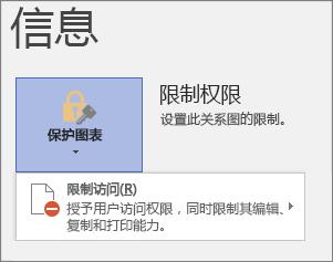 """""""保护图表""""按钮,""""限制访问""""命令"""