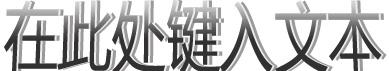 Publisher 2010 中正确设置了格式的艺术字