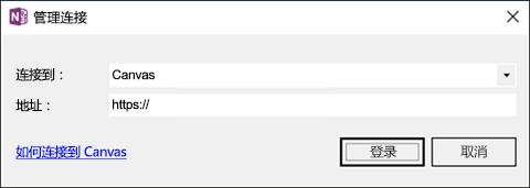 """""""管理连接""""对话框屏幕截图。"""