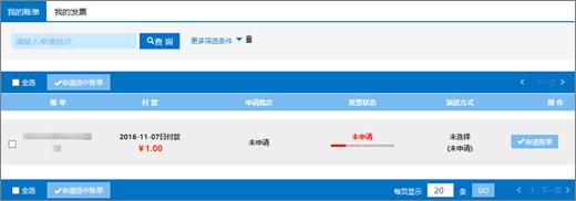 显示最近订单的发票管理系统页面。