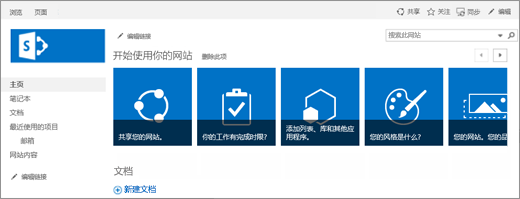 SharePoint 2013 工作组网站的屏幕快照