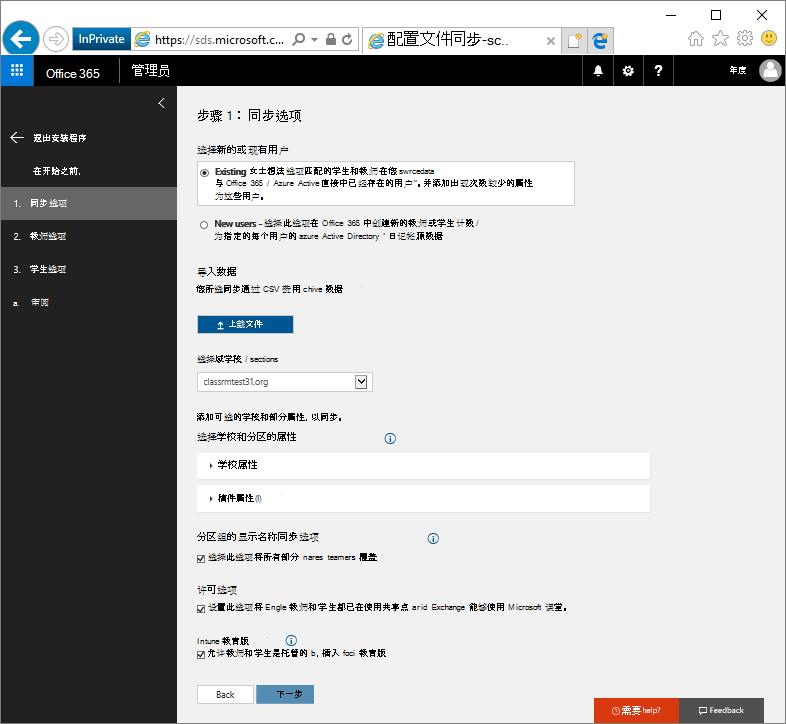 屏幕截图的同步选项页