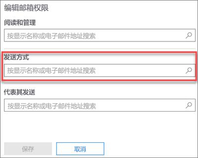 屏幕截图:允许另一用户以此用户的名义发送电子邮件