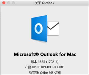 """如果通过 Office 365 安装 Outlook,则""""关于 Outlook""""将显示 Office 365 订阅。"""